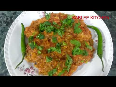 Baigan Ka Bharta |  बैंगन  का भर्ता  आसान  तरीका | Punjabi Recipe