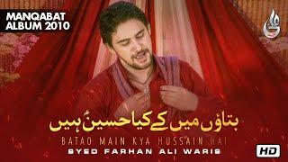 Farhan Ali Waris   Batao Main Kya Hussain Hai   Manqabat   2010