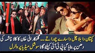 Kaptan Da Balla | Pti New Song 2018 | iFFi Khan | UK Bhangra Singer