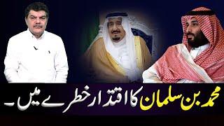 محمد بن سلمان کا اقتدار خطرے میں۔۔؟