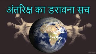 Scary truth of universe in Hindi | space videos facts | universe mystery in Hindi | Tech & Myths