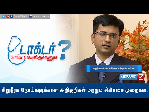 Kidney Diseases: Symptoms and Diagnose methods | Doctor Naanga Eppadi Irukanum | News7 Tamil
