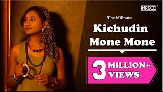 Kichudin Mone Mone | Bengali Folk Song | The Miliputs | Sharoni & Debmalya | Music Video 2016