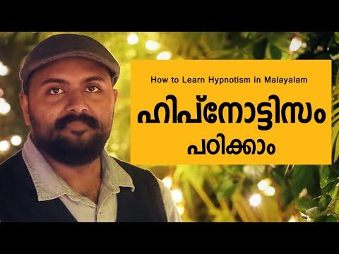 how to learn hypnotism in malayalam - Control Bad Habits ഹിപ്നോടിസം പഠനം