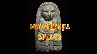 หลวงปู่ทวด รุ่นพระเจ้าห้าพระองค์ หลวงปู่หมุนปลุกเสก วัดสุทัศน์    Thai Amulet