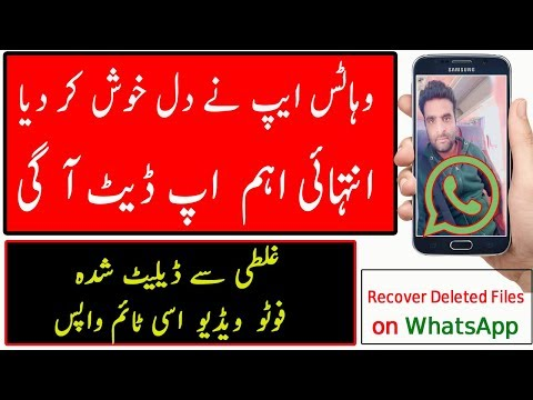 WhatsApp New TRICKS 2018 |  How to Recover Deleted File on WhatsApp | Urdu