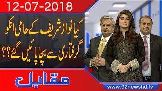 Muqabil | What did Asif Ali Zardari lie with the Supreme Court? | 12 July 2018 | 92NewsHD