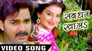 Sab Dhan Khala (Full Song) - सब धन खालs - Tridev - Pawan Singh - Akshara - Bhojpuri Hit Song