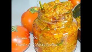 टमाटर का अचार खाया है? एक बार बनाइये बाकी सारे अचार भूल जाएंगे | Tomato Pickle . Best ever pickle