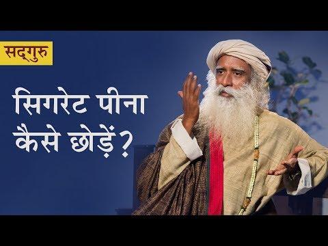 सिगरेट पीना कैसे छोड़ें? How to quit smoking (Hindi Dub)?