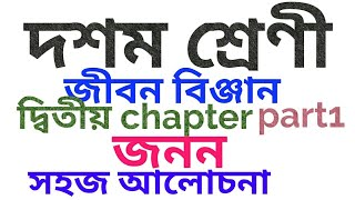 Class 10 life science chapter 2 janan in bengali part1