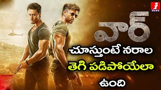 High Exceptions On Tiger Shroff & Hrithik Roshan's Action-Oriented War Movie | iSpecial | iNews