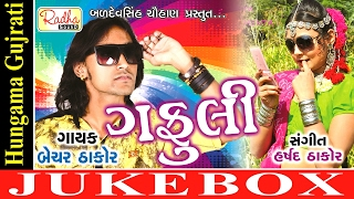 Gafuli | Bechar Thakor | Gujarati Romantic Song | Love | Full Audio Jukebox 2017