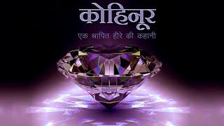 कोहिनूर हीरे को शापित हीरा क्यों माना जाता है|The Interesting Journey of the Fabled Kohinoor Diamond