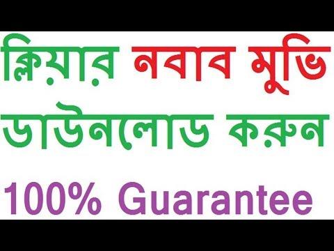 Nobab bangla HD Movie | Downland link with  Free [Akota Foundation]