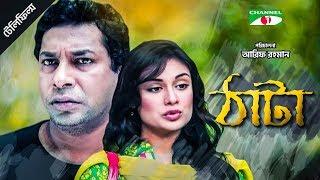 Thata | ঠাটা | Bangla Drama | Mosharraf Karim | Shaila Sabi | Channel i Tv