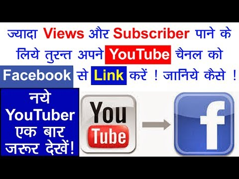 How to Link YouTube Channel With Facebook id or page यूट्यूब चैनल को फेशबूक से लिंक करना सीखें!
