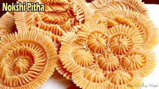 নকশী পিঠা / ফুল পিঠা -  ঈদ স্পেশাল | Nokshi Pitha Recipe | Ful Pitha | Eid Special Pitha