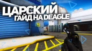 CS:GO DEAGLE Code Red NEW HD Fixed skin For Counter-strike 1 6