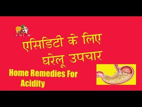 एसिडिटी के लिए घरेलु उपचार  Home Remedies For acidity