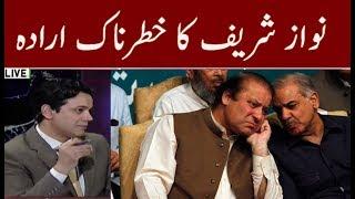 New Plan of Nawaz Sharif Against Supreme Court