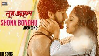Shona Bondhu (সোনা বন্ধু) Video Song | Noor Jahan | Adrit | Puja | New Song 2017