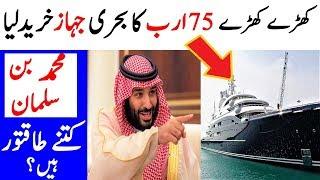 How Powerful is Muhammad Bin Salman | Expensive Palace, Yacht, Painting (Urdu/Hindi)