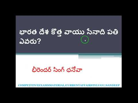 RRB GK in telugu part 1    Gk telugu for all competitive exams
