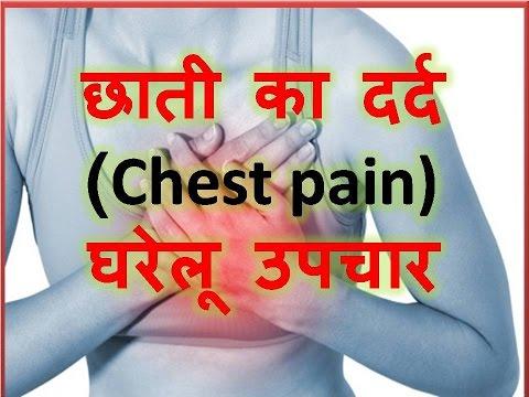 छाती का दर्द घरेलु उपचार  Home Remedies for Chest Pain  Hindi