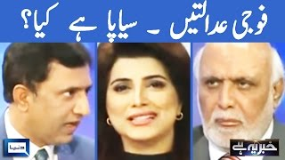 Military Courts Special - Khaber Ye Hai - 13 January 2017 - Dunya News