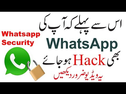How to secure your Whatsapp Account From Hacking in Urdu and hindi
