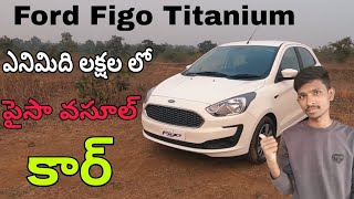 BS6 Ford Figo Titanium Variant Full Review in Telugu | 2021 Figo Titanium Walkaround in Telugu | TCG