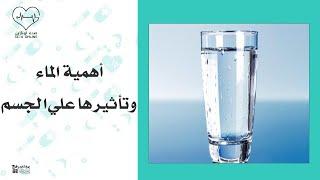صحة اونلاين - اهمية الماء وتأثيرها علي جسم الانسان