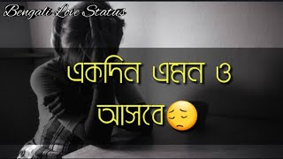 Heart touching line    Bengali Sad WhatsApp status    Bengali Sad Status    Bengali Love Status   