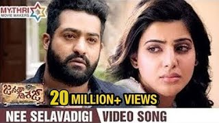 Nee Selavadigi Full Video Song | Janatha Garage Telugu Movie Video Song | Jr NTR | Samantha