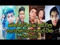 Download Sri lanka new tik tok  joke video collcetion #10 MP3,3GP,MP4