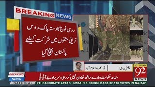 Russian troops in Pakistan for joint militray training | 22 Oct 2018 | 92NewsHD