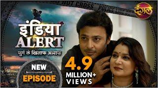 India Alert    New Episode 307    Cheekti Kabar ( चीखती कबर )    Dangal TV Channel