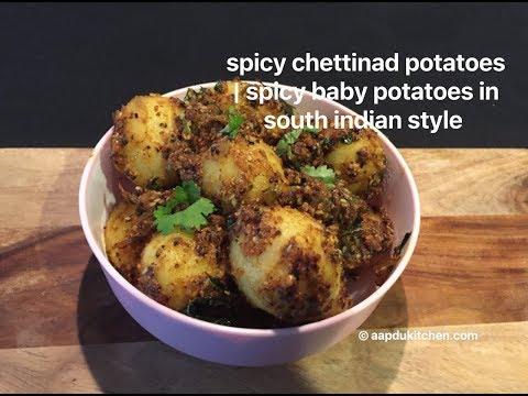 chettinad potato fry recipe | spicy baby potatoes south indian style | chettinad urulai