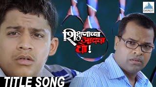 Shikshanachya Aayacha Gho Title Song | Bharat Jadhav, Sachin Khedekar, Siddharth Jadhav