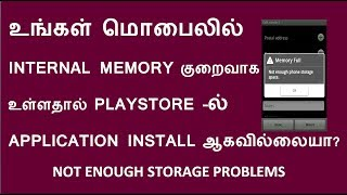 how to solve mobile storage problem