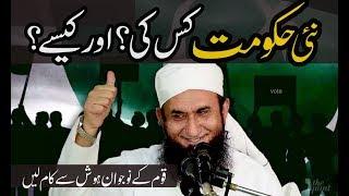Election Day 2018 | Maulana Tariq Jameel Emotional Bayan | Nai Hukomat Kiski Aur Kese? 25 July 2018