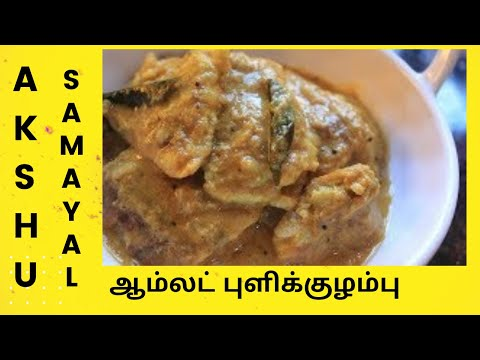 ஆம்லட் புளிக்குழம்பு - தமிழ் / Omlette Pulikuzhambu - Tamil