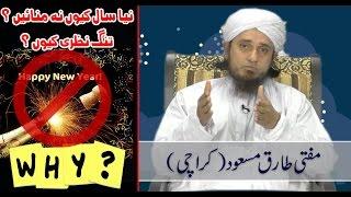 Naya sal 2017 q na manain ?  Mufti Tariq masood نیا سال کیوں نہ منائیں ؟ مفتی طارق مسعود