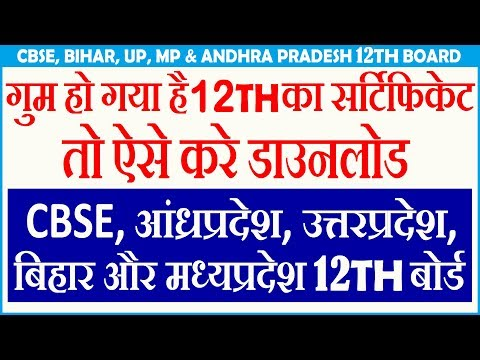 How to Download 12th Board MarkSheet & Passing Certificate Online | CBSE, BIHAR, UP, MP & AP Board