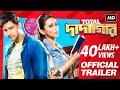 Total Dadagiri টোটাল দাদাগিরি Official Trailer Yash Mimi Pathikrit Jeet Gannguli SVF