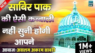 Sabir Pak New Qawwali    Sabir Ki Dhoom    Aslam Akram Sabri    Kaliyar Shrif Dargah Qawwali