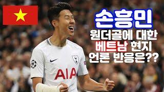 손흥민, '박항서' 매직 편승해 베트남서도 최고 스타로 등극