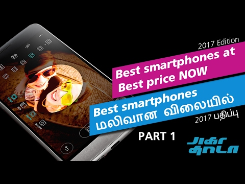 PART 1 : Latest செல் phone மலிவான விலையில் : Best smartphones to buy for cheap NOW – 2017