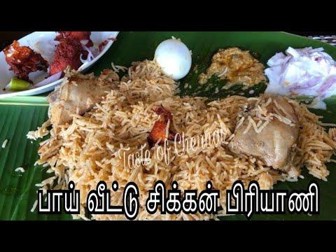 Chicken Biryani Ramadan Special | பாய் வீட்டு சிக்கன் பிரியாணி|Chicken Biryani Muslim Style in Tamil
